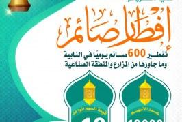 دعوة للمساهمة في مشروع أفطار 600 صائم