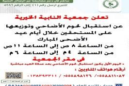 إعلان عن أستقبال لحوم الأضاحي و توزيعها